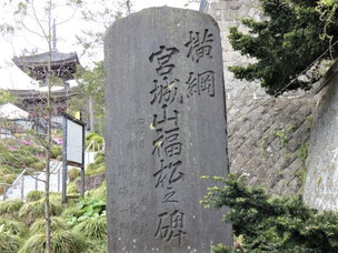 円満寺にある「宮城山福松之碑」