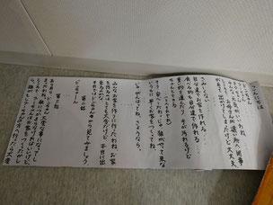 日形 花泉 一関 小野寺幸子 日形ボランティアかたくりの会 年賀状