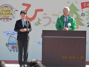 井戸知事の開会のあいさつ