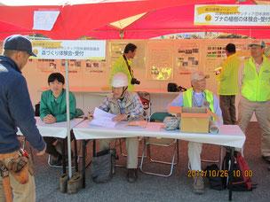兵庫県森林ボランティア団体連絡協議会のブース