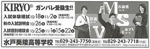 水戸葵陵高校,みときりょう,茨城県私立高校