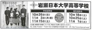 岩瀬日大,岩瀬日本大学高校,いわせにちだい,茨城県私立高校