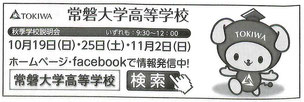 常磐大学高校,ときわだいがく,茨城県私立高校