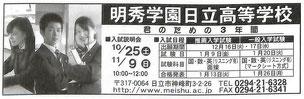 明秀日立高校,めいしゅうひたち,明秀学園,茨城県私立高校