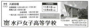 水戸女子高校,みとじょし,茨城県私立高校