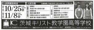 茨城キリスト教学園高校,いばきり,茨城県私立高校