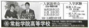 常総学院高校,じょうそうがくいん,茨城県私立高校