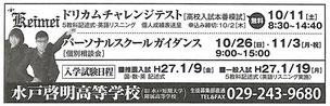 水戸啓明高校,みとけいめい,茨城県私立高校