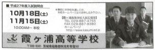 霞ヶ浦高校,かすみがうらこうこう,茨城県私立高校
