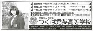 つくば秀英高校,つくばしゅうえい,茨城県私立高校