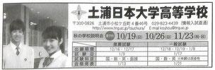 土浦日本大学高校,土浦日大,つちうらにちだい,茨城県私立高校