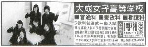 大成女子高校,たいせいじょし,茨城県私立高校