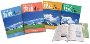 四谷大塚の教材 予習シリーズ