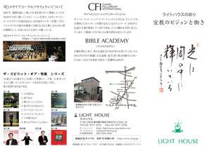 ライトハウスの祈りA面(三つ折りパンフレット)