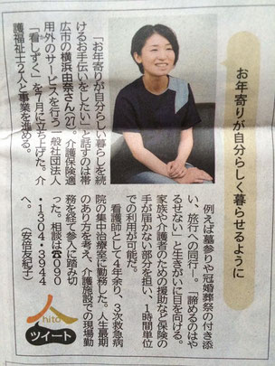 20160809tokachimainichishinbun