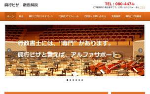 東京入国う管理局