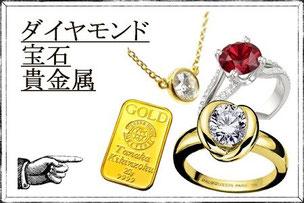 ダイヤモンド・貴金属・金プラチナ・宝石・金貨・インゴット買取,質屋,リサイクルショップ