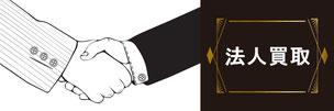 法人買取_宮城県仙台市_ブランド品-時計-指輪ブランドジャック