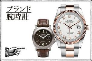 ブランド機械式時計買取,質屋,仙台,リサイクルショップ