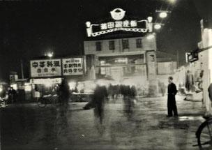 昭和20年代の蒲田駅西口銀座