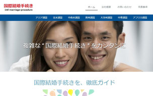 中国結婚手続き