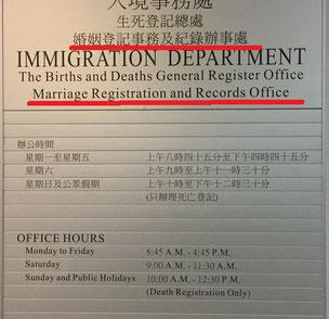 香港人 結婚手続き