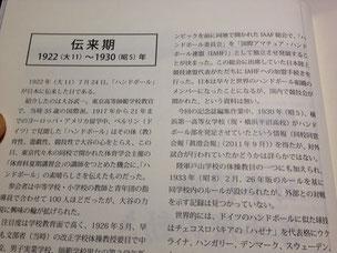日本協会75周年記念誌(2013.2.2発刊)の18ページに、「第一高女が1930年( 昭和5年)にハンドボール部を発足させたという情報が真澄会報に掲載されたが、対外 試合が行われてかは詳らかではない。」とある。