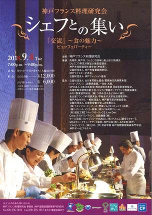 神戸フランス料理研究会主催 シェフの集い2018参加