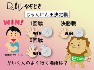 【謎解き】Daily謎解き115