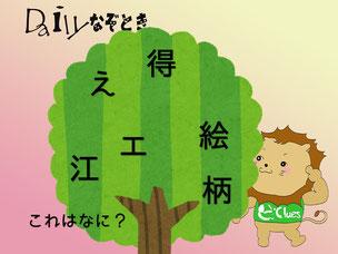 【謎解き】Daily謎解き116