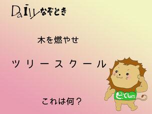 【謎解き】Daily謎解き113