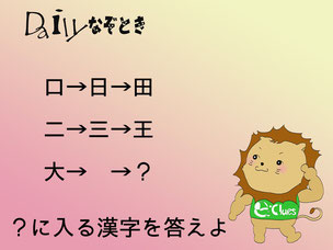 【謎解き】Daily謎解き117