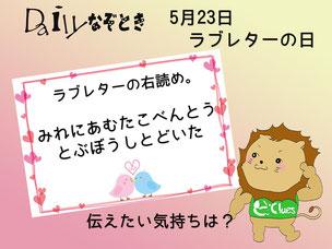 【謎解き】Daily謎解き114