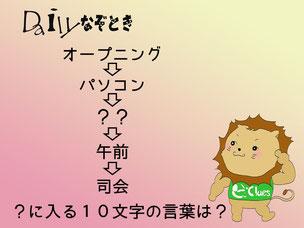 【謎解き】Daily謎解き120