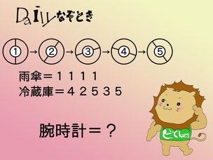 【謎解き】Daily謎解き119