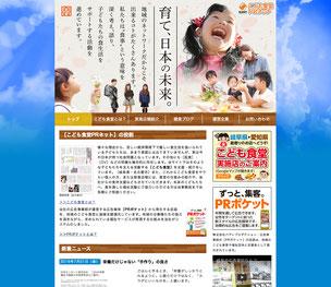 公共施設のホームページウェブサイトデザイン岐阜名古屋