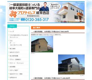 岐阜の塗装工務店ホームページ