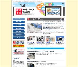 電気工事会社のホームページウェブサイト岐阜