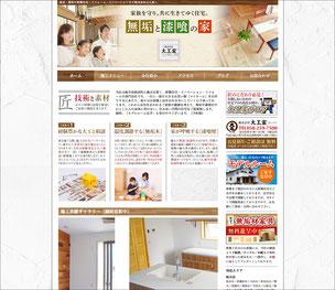 建築会社のホームページWebサイトデザイン岐阜