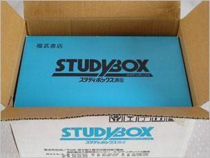 買取実績:「福武書店 スタディボックス講座 Study Box」元箱