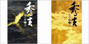 「秀吉」完全版DVD-BOX1&2