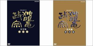 「独眼竜政宗」完全版DVD-BOX1&2