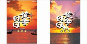 「黄金の日日」完全版DVD-BOX1&2