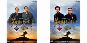 「翔ぶが如く」完全版DVD-BOX1&2