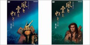 「風と雲と虹と」完全版DVD-BOX1&2