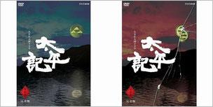 「太平記」完全版DVD-BOX1&2