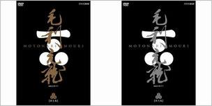 「毛利元就」完全版DVD-BOX1&2
