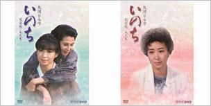 「いのち」完全版DVD-BOX1&2