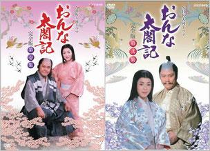 「おんな太閤記」完全版DVD-BOX1&2