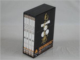 買取実績:毛利元就DVD-BOX